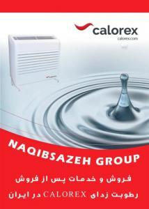 رطوبت گیر calorex