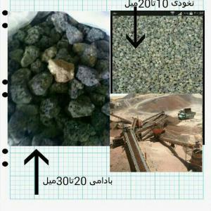 فروش پوکه معدنی  - قیمت پوکه معدنی _پوکه قروه کردستان