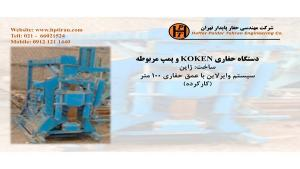 دستگاه حفاری کوکن- فروش دستگاه نمونه برداری معدن