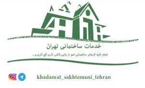 خدمات ساختمانی تهران
