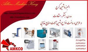 تولید کننده دستگاه های مورد نیاز انواع خطوط تولید