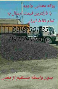 پوکه معدنی | پوکه معدنی در تهران |پوکه معدنی ساختمانی
