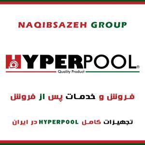فروش و خدمات پس از فروش محصولات HYPERPOOL در ایران