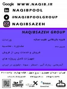 فروش و خدمات پس از فروش کلرزن نمکی در ایران