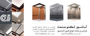 طراحی و ساخت انواع کابین آسانسور