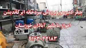 چيلر کمپرسور برودتي سردخانه ايرکانديشن خوزستان
