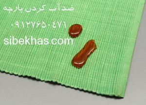 نانو ضدآب و لک کردن پارچه مبل پرده لباس پیراهن