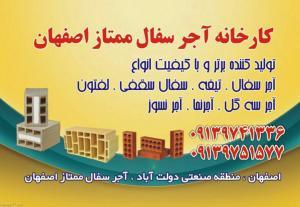 کارخانجات اجرسفال-آجرنما و آجرنسوز اصفهان09135145464