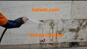 نماشویی رضایی کف سابی و سنگ سابی ه ای فوری تضمینی در سایت ما