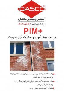 ضد شوره و آببندی سطوح+PIM