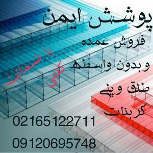 نصب واجراتولید،فروش و قیمت ورق پلی کربنات طلق در کرج،تهران،