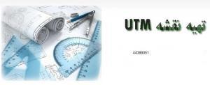 نقشه UTM ملک با تایید کارشناس رسمی ثبت