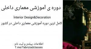 دوره ی آموزشی جامع معماری و دیزاین داخلی در تبریز