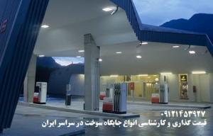 کارشناسی قیمت گذاری انواع جایگاه پمپ بنزین مجتمع خدمات رفاهی
