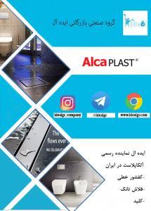 فروش تخصصی آلکاپلاست توسط گروه صنعتی بازرگانی ایده آل