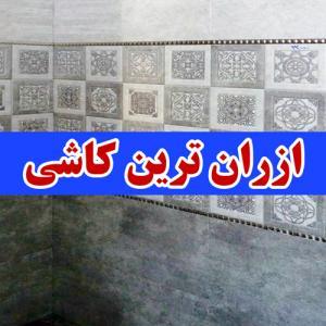 سرامیک کف ارزان قیمت