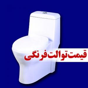 لیست قیمت توالت فرنگی زیر قیمت تمام بازار