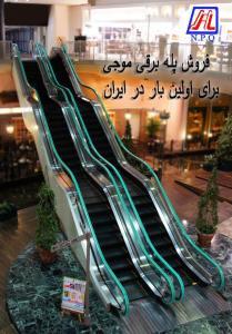 فروش پله برقی موجی برای اولین بار در ایران