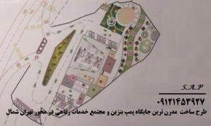 طرح پمپ بنزین و خدمات رفاهی فوق لوکس در محور تهران شمال مشهد