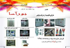 فروش انواع تابلو برق صنعتی