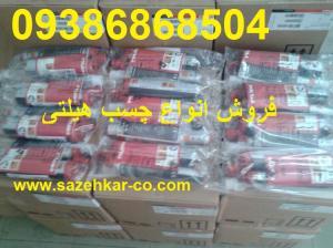 قیمت فروش چسب کاشت میلگرد هیلتی re 500 در تهران کرج تبریز