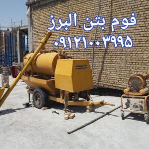 مجری فوم بتن ودستگاه فوم بتن وتعمیرات دستگاه (foam concrete)