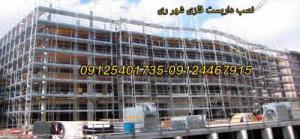نصب و اجرای داربست فلزی تهران وحومه