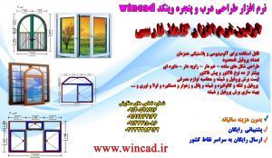 نرم افزار طراحی درب و پنجره دو جداره،نرم افزار طراحی upvc