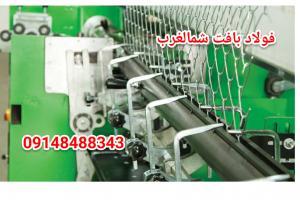 ساخت دستگاه تولید فنس در تبریز