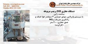 دستگاه حفاری DH - فروش دستگاه حفاری شناسائی خاک و ژئوتکنیک