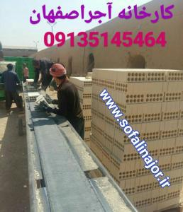 تولید اجر سال و اجرنما نسوز و لفتون-کیفیت صادراتی