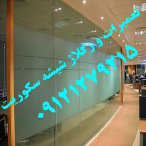 تعمیرات شیشه سکوریت و رگلاژ درب شیشه ای