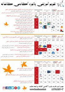 تقویم آموزشی پاییز 97 آموزشگاه کاشانه