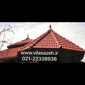 سقف شيروانى،سردرب آردواز پاركينگ،نماولمبه ويلا،ساخت آلاچيق