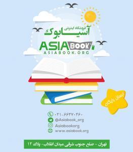 فروشگاه اینترنتی کتاب آسیا بوک