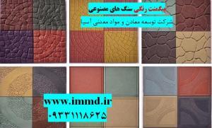 فروش پیگمنت رنگی در ساخت سنگ مصنوعی