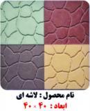 انواع موزاییک در هر طرح و رنگ مختلف