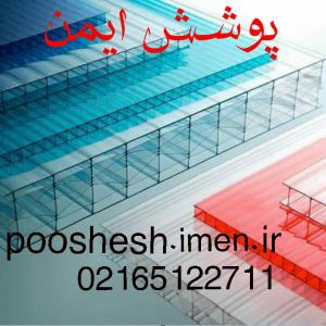 نصب وقیمت طلق پلی کربنات،طلق شفاف،طلق وورق دوجداره
