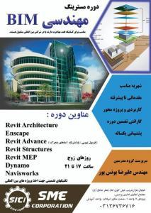 دوره مستر مهندسی BIM