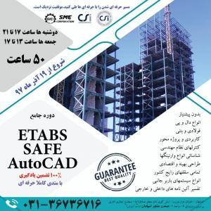 محاسبات ساختمانهای فولادی، بتنی با Etabs, Safe وAutoCad