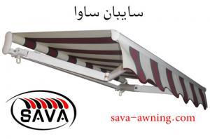 سایبان ساوا، تولید کننده و فروشنده انواع سایبان دستی و برقی