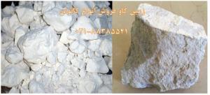 انواع کائولن و فرآوری آن kaolin