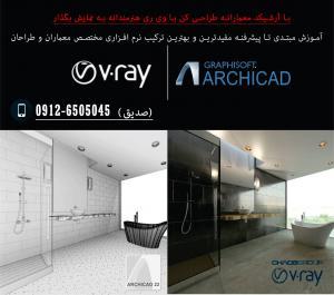 تدریس خصوصی ARCHICAD-3DMAX-VRAY