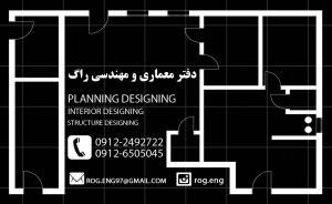 گروه مهندسی و معماری راگ
