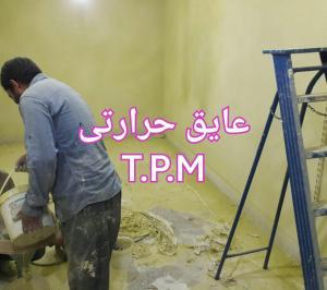 عایق حرارتی TPM