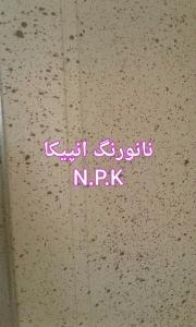 نانورنگ انپیکا الیافی (N.P.K)