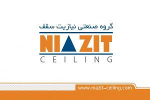 گروه صنعتی نیازیت سقف (استان البرز)