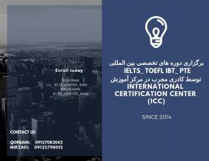 برگزاری دوره های تخصصی بین المللی IELTS-TOEFL-iBT-PTE
