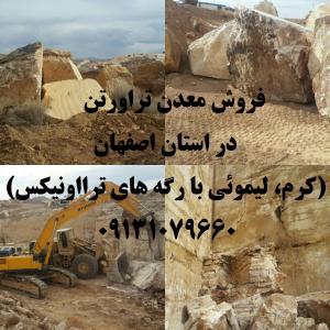 فروش يا مشاركت معدن سنگ تراورتن واقع در تجره استان اصفهان