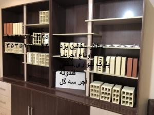 آجربلوك تيغه آجربلوك سقفي آجرسه گل شیرازی